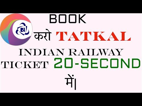 How To Book 100% Confirm Tatkal Ticket in Just 20 Second 2018 | Free