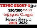 TNPSC CCSE GROUP 4 150/300 MARKS CONFIRM JOB 2019-2020