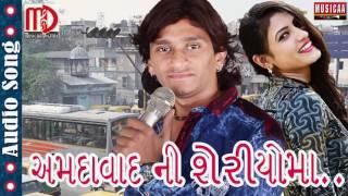 Amdavad Ni Sheriyoma | Latest Gujarati Lagna Geet 2017 | Kishan Thakor New Song