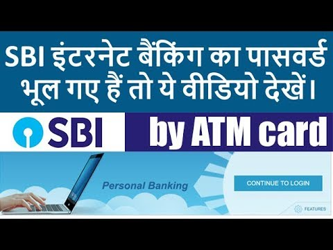 How to Reset Forgot Password in SBI Internet Banking Via ATM Card [In Hindi]