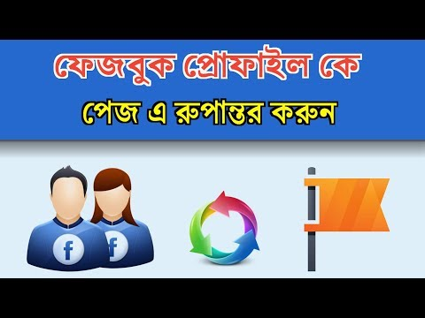 How to convert your fb account into Facebook fan page on Android.