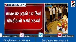 Bhavnagar LCBએ 317 કિલો પોષડોડાનો જથ્થો ઝડપ્યો ॥ Sandesh News TV