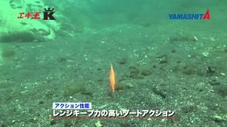 Yamashita Egi Oh K Squid Jigs