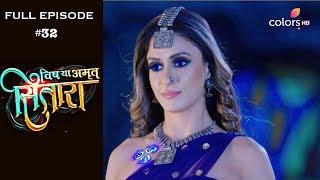 Vish Ya Amrit Sitaara - 16th January 2019 - विष या अमृत सितारा - Full Episode