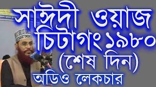 Download Tafsir Mahfil, Chittagong 1980 (Last day) Maulana Delwar Hossain Saidi. Audio Bangla Waz