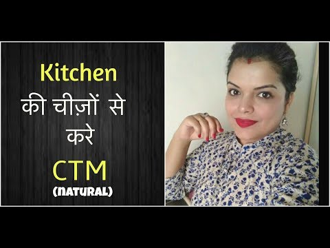 किचन की चीज़ों से CTM Routine Skincare - NATURAL CTM _Skin Care with Kitchen Items in Hindi