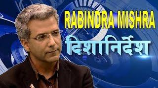 Rabindra Mishra on Dishanirdesh with Bijay Kumar