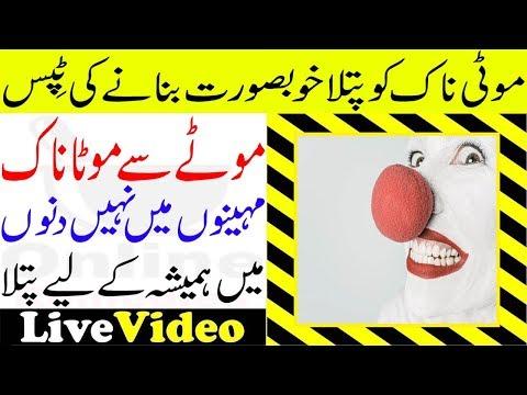 Nose Smaller Tips Without Surgery || How To Get Rid Large Nose || Motti Naak Ko Patli Kerne ka ilaj