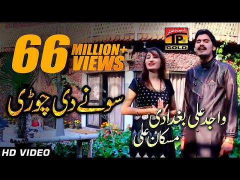 Xxx Mp4 Sonay Di Chori Wajid Ali Baghdadi And Muskan Ali Latest Punjabi And Saraiki Song 2017 3gp Sex