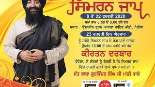Live: Simran jaap   20 Feb 2020   Akhara Sahib Mandi    Nanak Panthi
