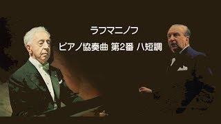 ラフマニノフ ピアノ協奏曲 第2番 ハ短調 ルービンシュタイン/ ライナー Rachmaninoff Piano Concert No.2
