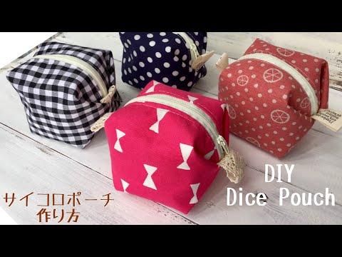 サイコロポーチ 作り方DIY How to make a dice pouch