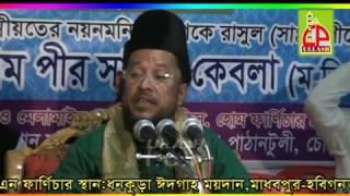 সুন্নীরা নবী ওয়ালা   Bangla Waz   Maulana Sirajul Islam   ULLASH ICP
