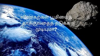 Is it possible to prevent earth from asteroid meet? | Space science | Tamil | Valley of nature