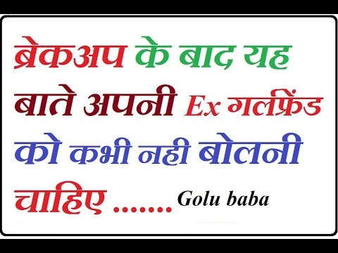 Things you should not tell your Ex girlfriend [ Hindi ]