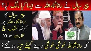 Whats Peer Sial Demands To Rana Sana Ullah? | 10 December 2017 | NEo News