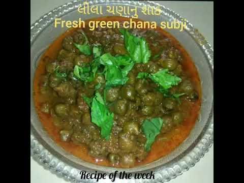 Fresh green chana subji/લીલા ચણાનુ શાક/પોપટાનુ શાક/hare chane ki subji/Gujarati subji