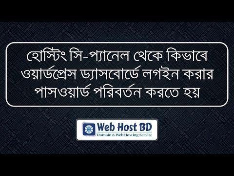 How to reset WordPress Password using cPanel and phpMyAdmin   Web Host BD   Bangla Tutorial