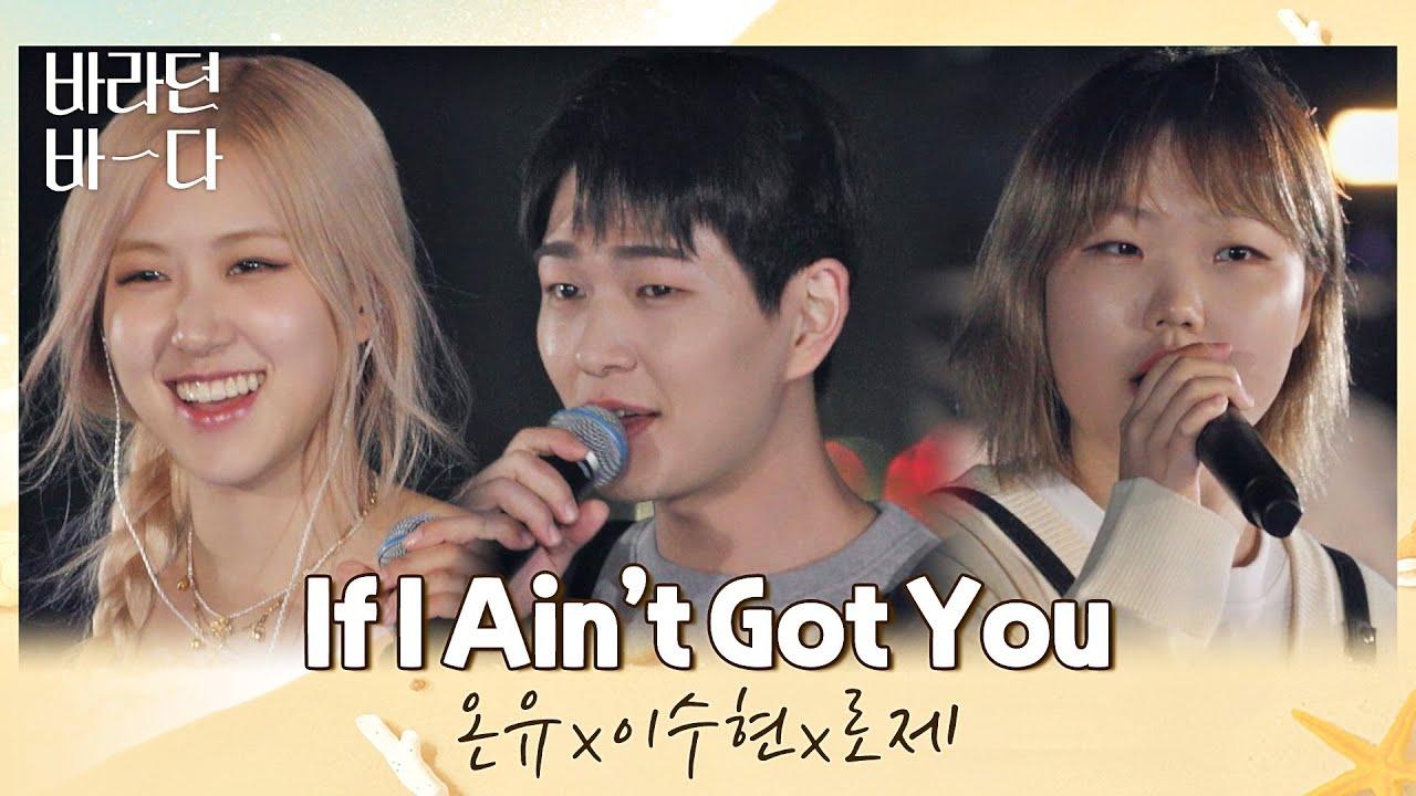 구멍 없는 본업 천재들♨ 온유x이수현x로제(ROSÉ)의 〈If I Ain't Got You〉♬ 바라던 바다 (sea of hope) 5회 | JTBC 210727 방송