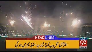 92 News Headlines 12:00 PM - 14 December 2017 - 92NewsHDPlus