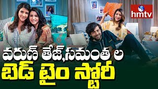 Varun Tej and Samantha Bed Time Stories | Lakshmi Manchu to Host 'Feet Up With The Stars'| hmtv