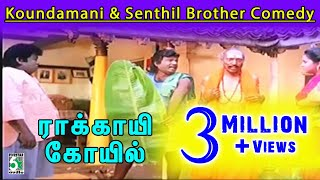 Goundamani And Senthil Brother Comedy From Rakkayi Koyil