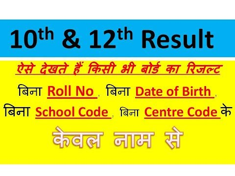 BOARD RESULT BY NAME , WITHOUT DATE OF BIRTH , WITHOUT SCHOOL CODE , WITHOUT ROLL NO, EXAM CODE CBSE