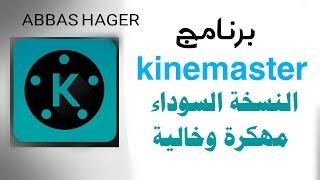 #x202b;برنامج Kinemaster كيني ماستر مهكر النسخة السوداء اخر اصدار  Kinemaster Black Version Of The Latest#x202c;lrm;