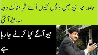 Hamid Mir Geo News Main Wapis Kyun Aye Sharam Naak Wajah Samnay Agai