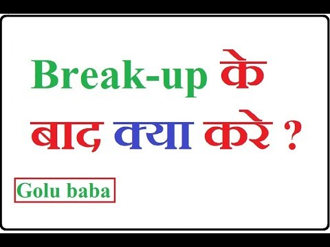 What should I do After Breakup  [ Hindi ]