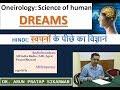Oneirology, Science of DREAMS by Dr. Arun Pratap Sikarwar