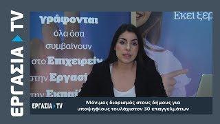 ΑΣΕΠ- 1.000 μόνιμοι στους δήμους: Τα επαγγέλματα που θα ζητηθούν