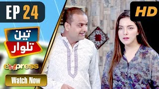 Pakistani Drama   Teen Talwar - Episode 24   Express TV Dramas   Sabahat Sarhandi, Barkat, Uzmi