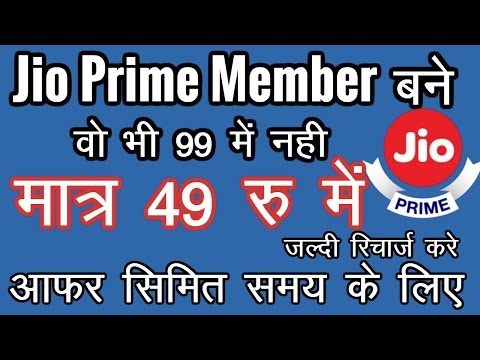 Jio Prime Membership Registration in only 49 Rupess | NEW JIO OFFER [HINDI]