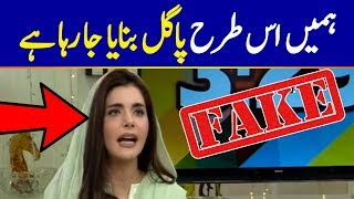 How Morning Show Hosts Make Fool of Us | Exposed | Part 1