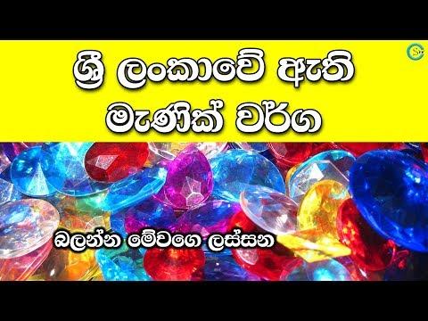 Gemstones in Sri Lanka - ශ්රී ලංකාවේ ඇති මැණික් වර්ග | Shanethya TV