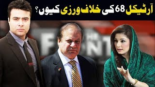 What is Article 68? Is PMLN Going to Break This Article? | On the Front