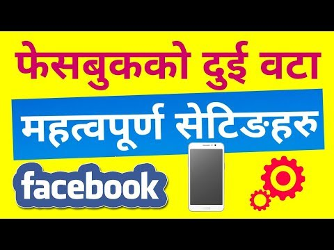 Two Important settings of Facebook, That We Must Know [In Nepali]
