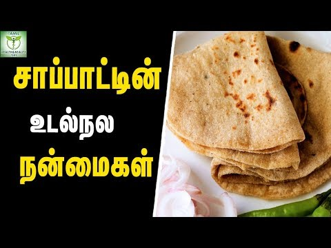 Health Benefits of Chapati - Healthy Foods || Tamil Health Tips
