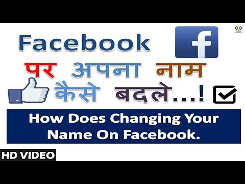 How does changing your name on Facebook ? in hindi tutorials  | SGS EDUCATION