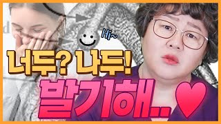 [EP139] 자기야 사랑해~♥ 발기해~♥/클리토리스가 중요한 이유