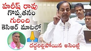 CM KCR Speaks About Harish Rao In Telangana Assembly Session 2019 | Telangana News | Political Qube