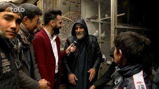 Download بامداد خوش - خیابان - دیدار سمیر صدیقی از کوچه کاه فروشی شهر کابل Video
