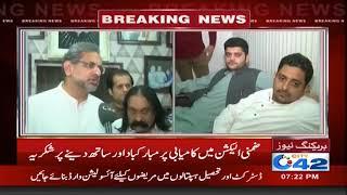Shahid Khaqan Abbasi fort Marriage Hall Arrival | City 42