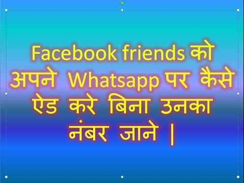 whatsapp mobile || How to Add fb friends on whatsapp without phone number