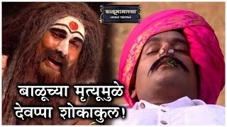 2 minutes, 36 seconds) Balumamachya Navan Changbhal New