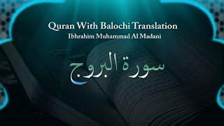 Ibrahim Muhammad Al Madani - Surah Boroj - Quran With Balochi Translation