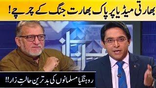 Harf E Raaz 29 November 2016 | Orya Maqbool Jan | Neo TV