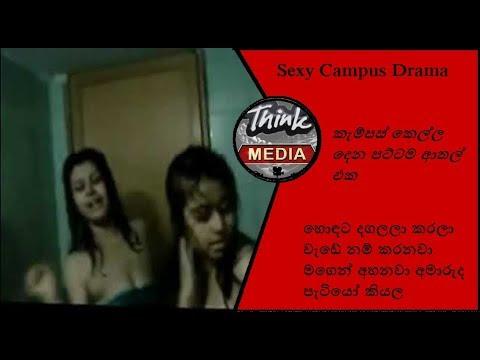 Xxx Mp4 Sexy Campus Drama In Srilanka කැම්පස් කෙල්ල දෙන පට්ටම ආතල් එක 3gp Sex