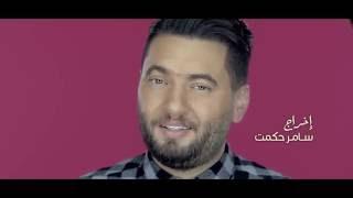 """اوراس ستار"""" تورط """" - #Oras Sattar - twarat-Video Clip"""